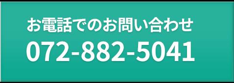 電話でのお問い合わせ072-882-5041